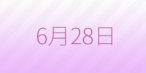6月28日は何の日?6/28の記念日、出来事、占い、誕生日の有名人、花言葉などの雑学まとめ