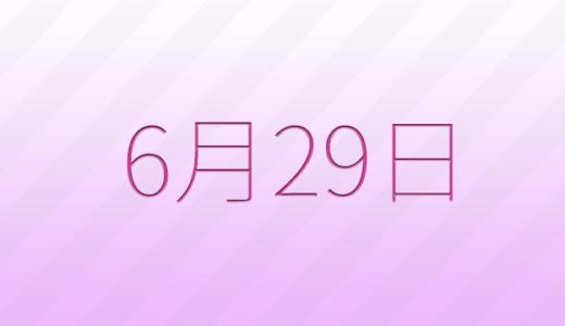6月29日は何の日?記念日、出来事、誕生日占い、有名人、花言葉などのまとめ雑学