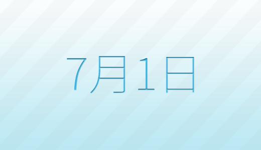 7月1日は何の日?記念日、出来事、誕生日占い、有名人、花言葉などのまとめ雑学