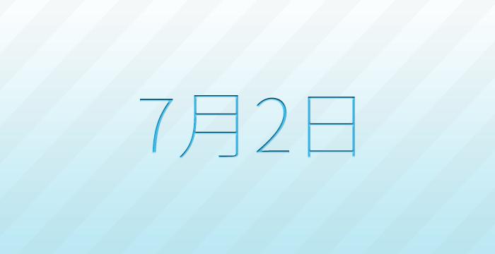 7月2日は何の日?記念日、出来事、誕生日占い、有名人、花言葉などのまとめ雑学