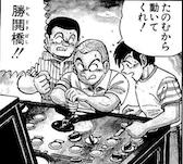 こち亀:勝鬨橋ひらけ!