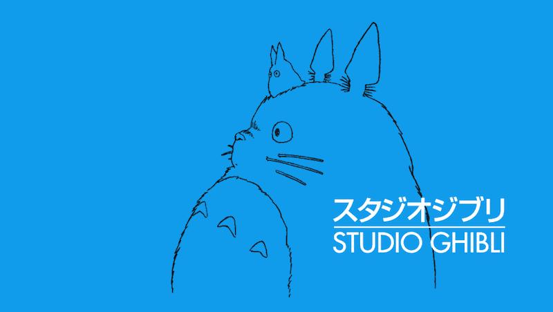 スタジオ・ジブリ