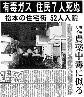 松本サリン事件