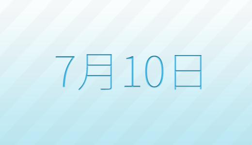 7月10日は何の日?記念日、出来事、誕生日占い、有名人、花言葉などのまとめ雑学