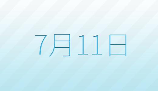 7月11日は何の日?記念日、出来事、誕生日占い、有名人、花言葉などのまとめ雑学