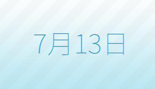 7月13日は何の日?記念日、出来事、誕生日占い、有名人、花言葉などのまとめ雑学