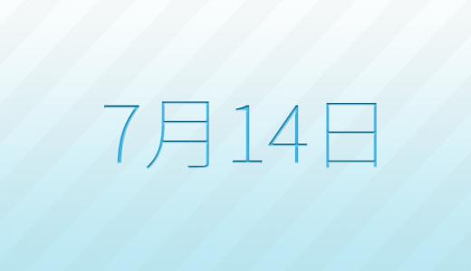 7月14日は何の日?記念日、出来事、誕生日占い、有名人、花言葉などのまとめ雑学