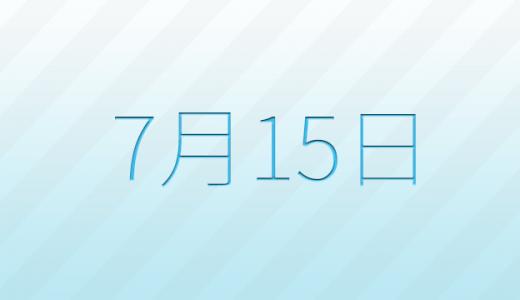 7月15日は何の日?記念日、出来事、誕生日占い、有名人、花言葉などのまとめ雑学