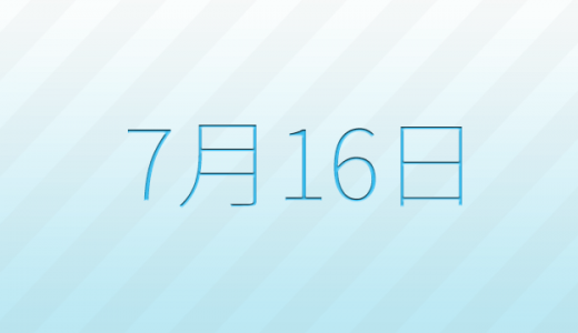 7月16日は何の日?記念日、出来事、誕生日占い、有名人、花言葉などのまとめ雑学