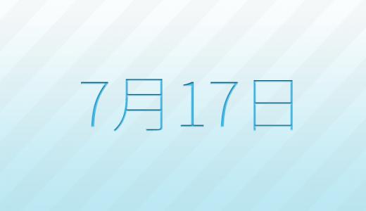 7月17日は何の日?記念日、出来事、誕生日占い、有名人、花言葉などのまとめ雑学