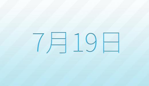 7月19日は何の日?記念日、出来事、誕生日占い、有名人、花言葉などのまとめ雑学