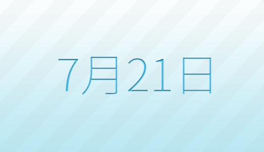 7月21日は何の日?記念日、出来事、誕生日占い、有名人、花言葉などのまとめ雑学