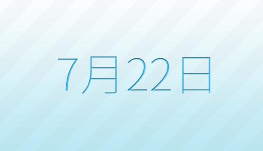 7月22日は何の日?記念日、出来事、誕生日占い、有名人、花言葉などのまとめ雑学