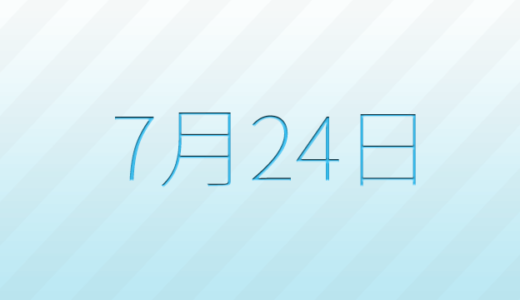 7月24日は何の日?記念日、出来事、誕生日占い、有名人、花言葉などのまとめ雑学