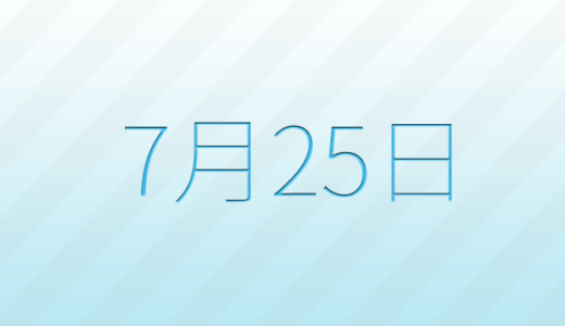 7月25日は何の日?記念日、出来事、誕生日占い、有名人、花言葉などのまとめ雑学