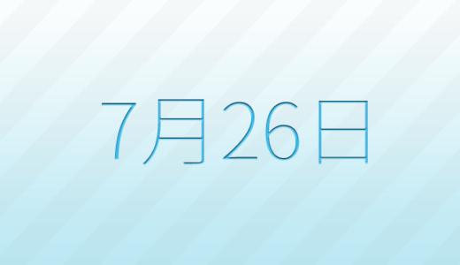 7月26日は何の日?記念日、出来事、誕生日占い、有名人、花言葉などのまとめ雑学