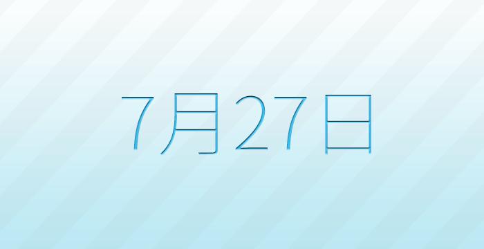 7月27日は何の日?記念日、出来事、誕生日占い、有名人、花言葉などのまとめ雑学