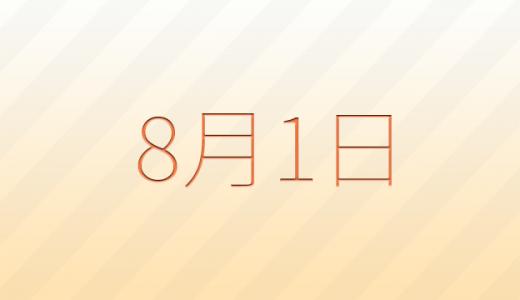 8月1日は何の日?記念日、出来事、誕生日占い、有名人、花言葉などのまとめ雑学
