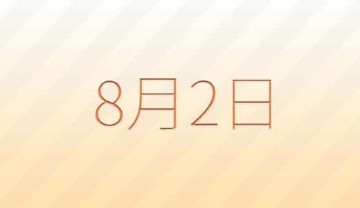 8月2日は何の日?記念日、出来事、誕生日占い、有名人、花言葉などのまとめ雑学