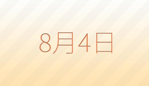 8月4日は何の日?記念日、出来事、誕生日占い、有名人、花言葉などのまとめ雑学