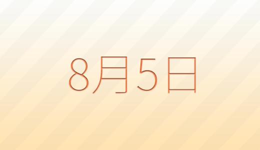 8月5日は何の日?記念日、出来事、誕生日占い、有名人、花言葉などのまとめ雑学