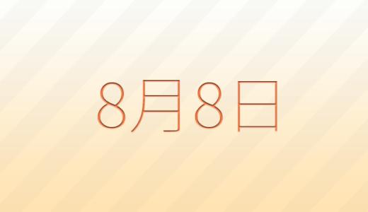 8月8日は何の日?記念日、出来事、誕生日占い、有名人、花言葉などのまとめ雑学
