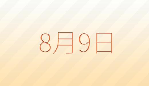 8月9日は何の日?記念日、出来事、誕生日占い、有名人、花言葉などのまとめ雑学