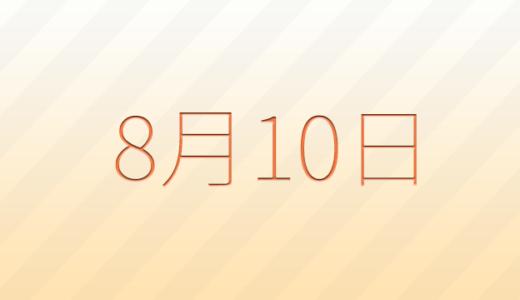8月10日は何の日?記念日、出来事、誕生日占い、有名人、花言葉などのまとめ雑学