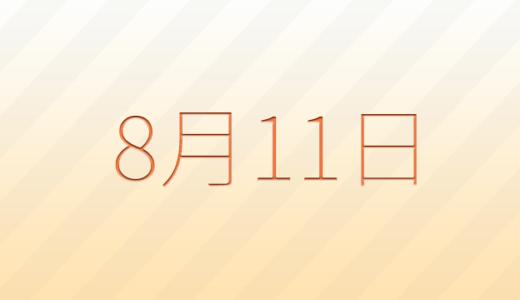 8月11日は何の日?記念日、出来事、誕生日占い、有名人、花言葉などのまとめ雑学