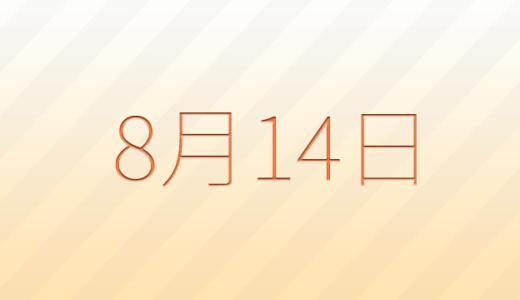 8月14日は何の日?記念日、出来事、誕生日占い、有名人、花言葉などのまとめ雑学