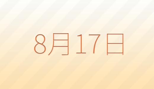 8月17日は何の日?記念日、出来事、誕生日占い、有名人、花言葉などのまとめ雑学