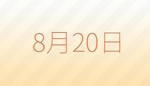 8月20日は何の日?記念日、出来事、誕生日占い、有名人、花言葉などのまとめ雑学