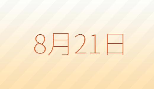 8月21日は何の日?記念日、出来事、誕生日占い、有名人、花言葉などのまとめ雑学