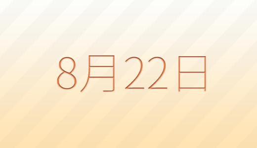 8月22日は何の日?記念日、出来事、誕生日占い、有名人、花言葉などのまとめ雑学