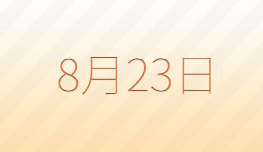 8月23日は何の日?記念日、出来事、誕生日占い、有名人、花言葉などのまとめ雑学