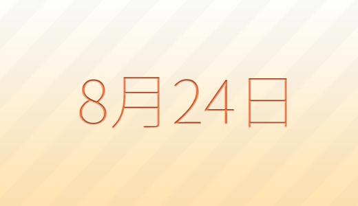 8月24日は何の日?記念日、出来事、誕生日占い、有名人、花言葉などのまとめ雑学