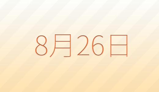 8月26日は何の日?記念日、出来事、誕生日占い、有名人、花言葉などのまとめ雑学