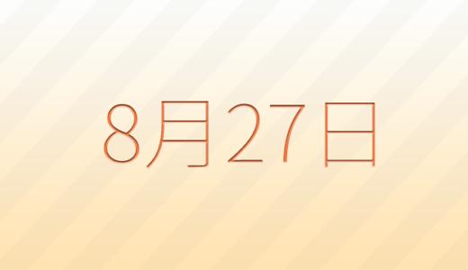 8月27日は何の日?記念日、出来事、誕生日占い、有名人、花言葉などのまとめ雑学