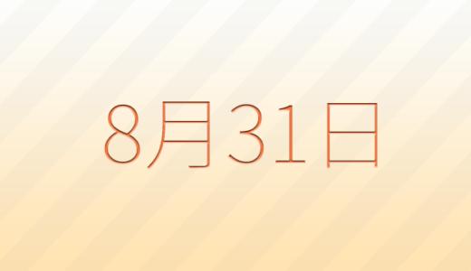 8月31日は何の日?記念日、出来事、誕生日占い、有名人、花言葉などのまとめ雑学