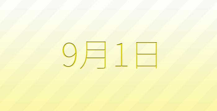 9月1日は何の日?雑学