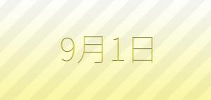 今日は何の日?9月1日の記念日、出来事、占い、誕生日の有名人、花言葉などの雑学まとめ