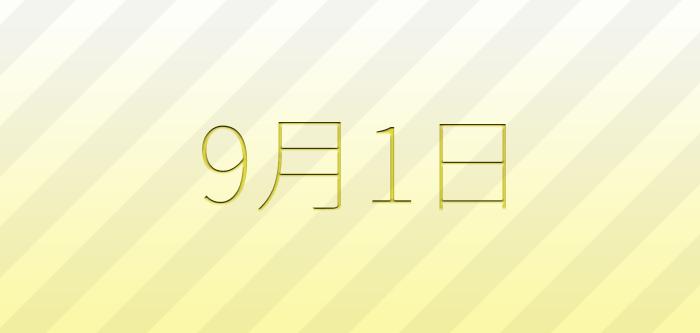 今日は何の日雑学 9月1日は何の日?