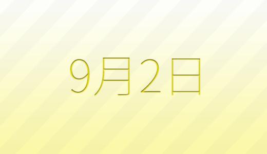 9月2日は何の日?記念日、出来事、誕生日占い、有名人、花言葉などのまとめ雑学
