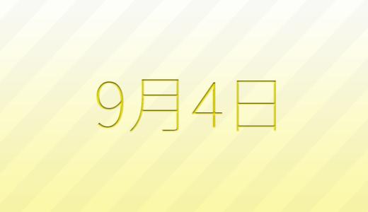 9月4日は何の日?記念日、出来事、誕生日占い、有名人、花言葉などのまとめ雑学