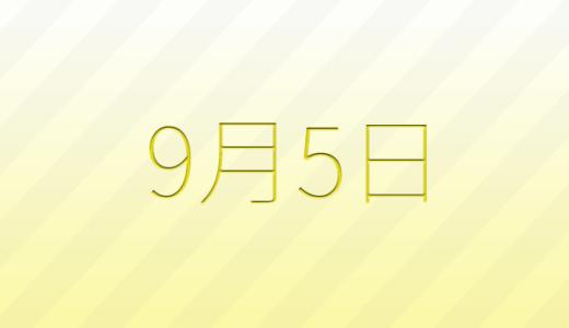 9月5日は何の日?記念日、出来事、誕生日占い、有名人、花言葉などのまとめ雑学