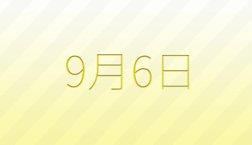 9月6日は何の日?記念日、出来事、誕生日占い、有名人、花言葉などのまとめ雑学