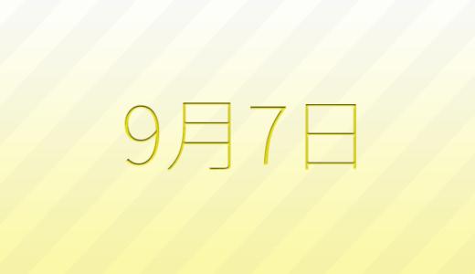 9月7日は何の日?記念日、出来事、誕生日占い、有名人、花言葉などのまとめ雑学