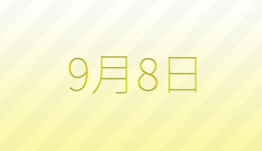 9月8日は何の日?記念日、出来事、誕生日占い、有名人、花言葉などのまとめ雑学