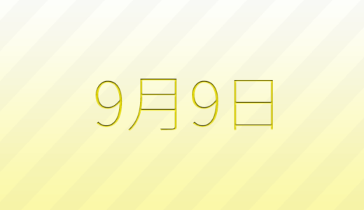 9月9日は何の日?記念日、出来事、誕生日占い、有名人、花言葉などのまとめ雑学