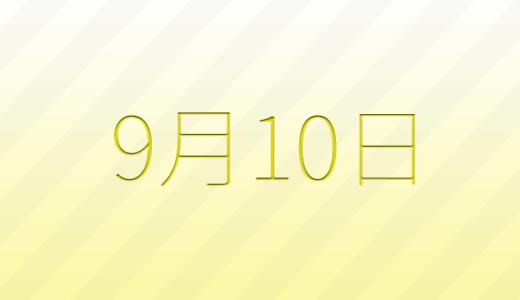 9月10日は何の日?記念日、出来事、誕生日占い、有名人、花言葉などのまとめ雑学